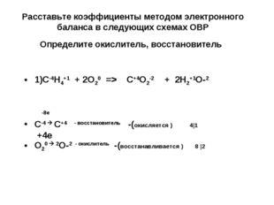 Расставьте коэффициенты методом электронного баланса в следующих схемах ОВР О
