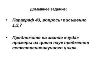 Домашнее задание: Параграф 43, вопросы письменно 1,3,7 Предложите на звание «