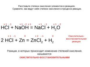 Расставьте степени окисления элементов в реакциях. Сравните, как ведут себя с