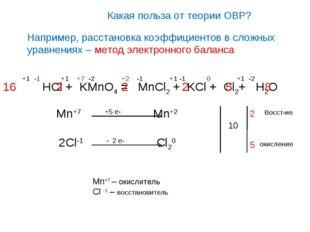 Какая польза от теории ОВР? Например, расстановка коэффициентов в сложных ура