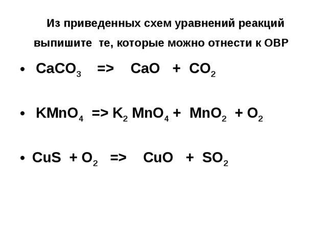 Из приведенных схем уравнений реакций выпишите те, которые можно отнести к О...