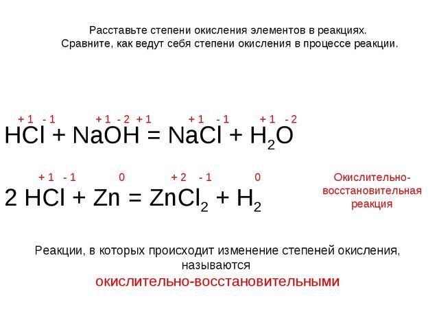 Расставьте степени окисления элементов в реакциях. Сравните, как ведут себя с...