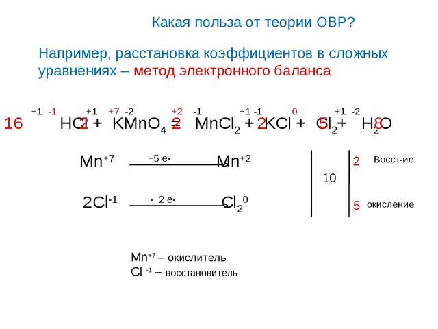 Какая польза от теории ОВР? Например, расстановка коэффициентов в сложных ура...