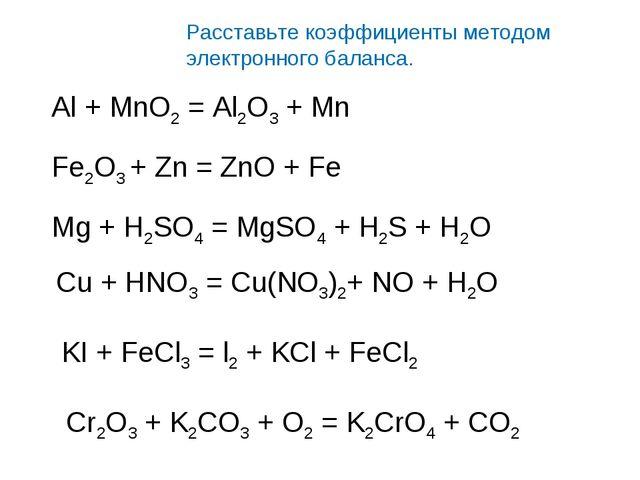 Расставьте коэффициенты методом электронного баланса. Al + MnO2 = Al2O3 + Mn...