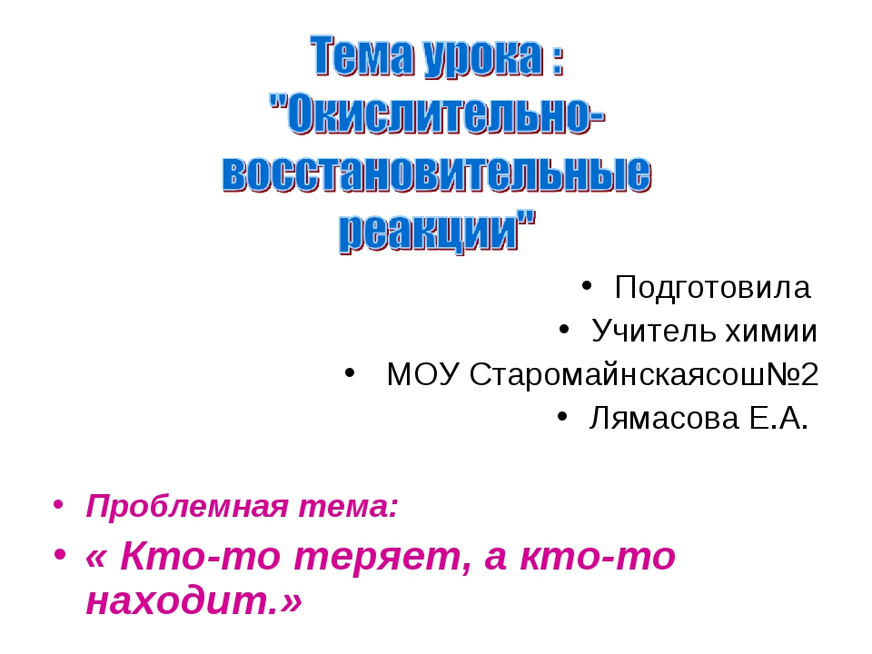 Подготовила Учитель химии МОУ Старомайнскаясош№2 Лямасова Е.А. Проблемная те...