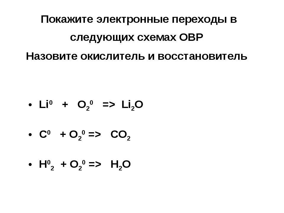 Покажите электронные переходы в следующих схемах ОВР Назовите окислитель и во...