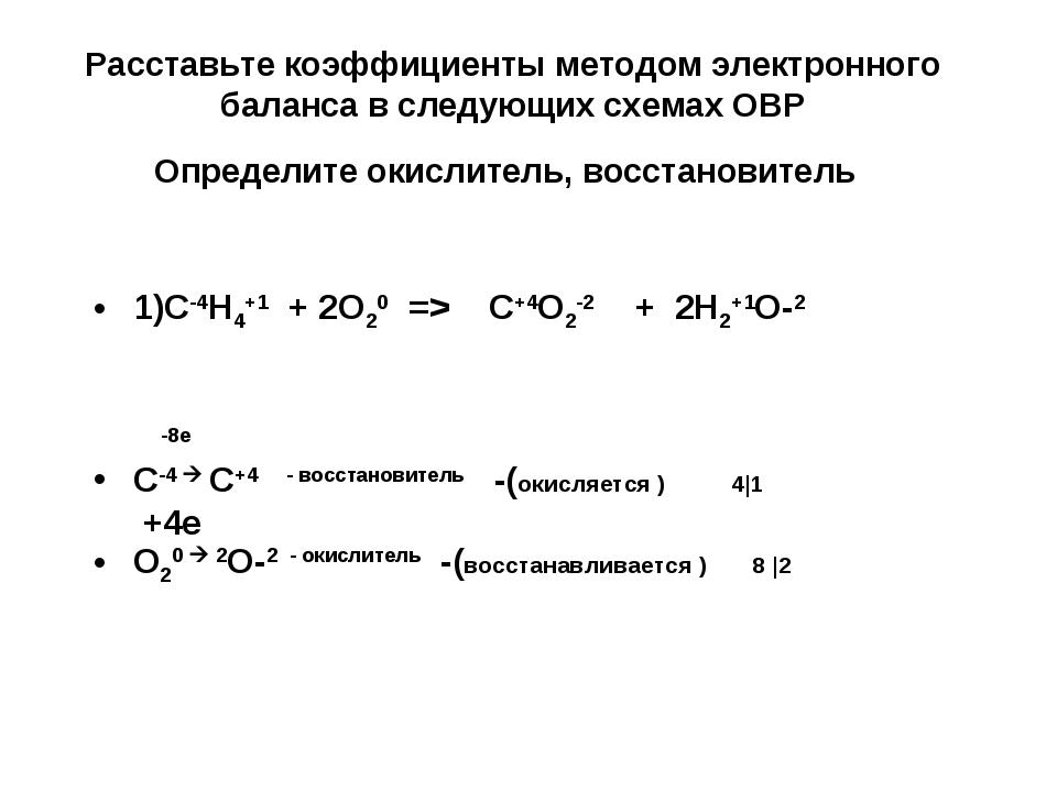 Расставьте коэффициенты методом электронного баланса в следующих схемах ОВР О...