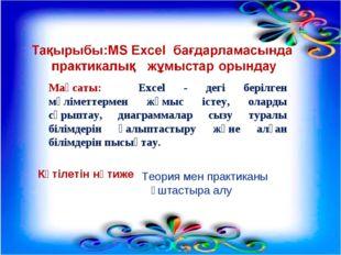 Мақсаты: Excel - дегі берілген мәліметтермен жұмыс істеу, оларды сұрыптау, ди