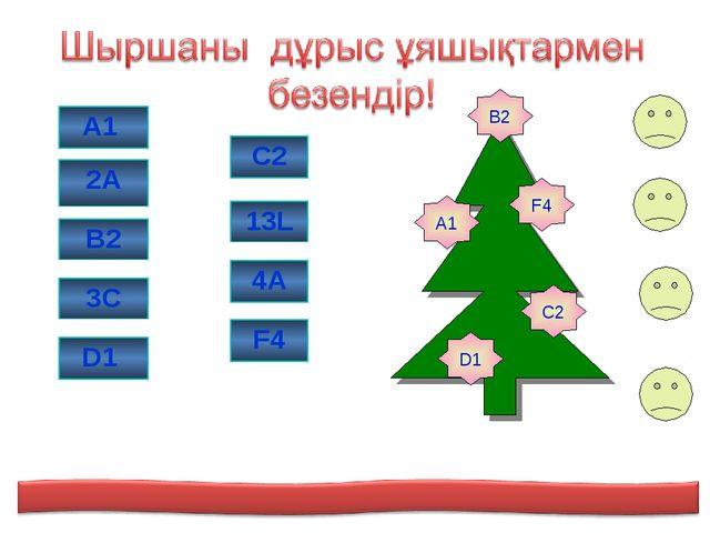 A1 F4 C2 B2 D1 3C 4A В2 2A D1 F4 С2 А1 13L