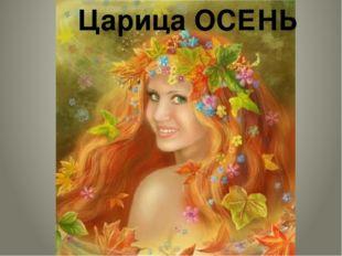 Царица ОСЕНЬ