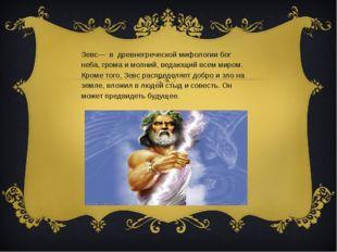 Зевс— в древнегреческой мифологии бог неба, грома и молний, ведающий всем ми