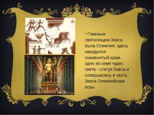 Главным святилищем Зевса была Олимпия, здесь находился знаменитый храм, одно
