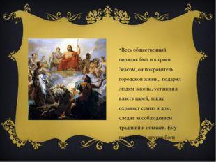 Весь общественный порядок был построен Зевсом, он покровитель городской жизн