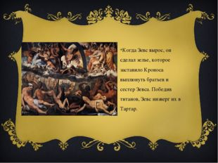 Когда Зевс вырос, он сделал зелье, которое заставило Кроноса выплюнуть брать