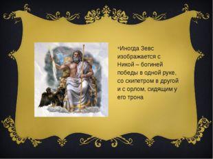 Иногда Зевс изображается с Никой – богиней победы в одной руке, со скипетром