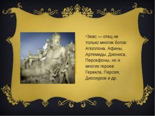 Зевс — отец не только многих богов: Аполлона, Афины, Артемиды, Диониса, Перс