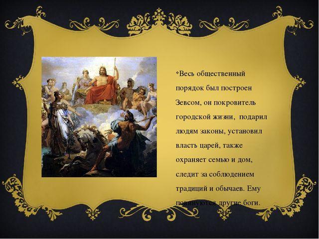 Весь общественный порядок был построен Зевсом, он покровитель городской жизн...