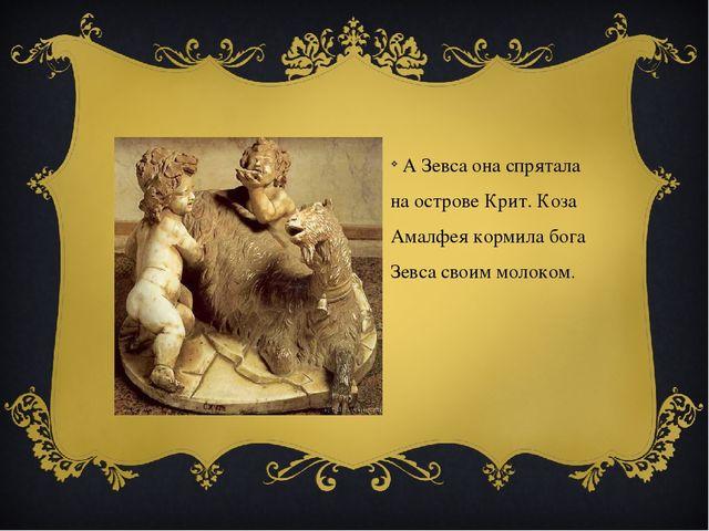 А Зевса она спрятала на острове Крит. Коза Амалфея кормила бога Зевса своим...