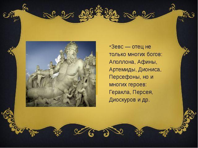Зевс — отец не только многих богов: Аполлона, Афины, Артемиды, Диониса, Перс...