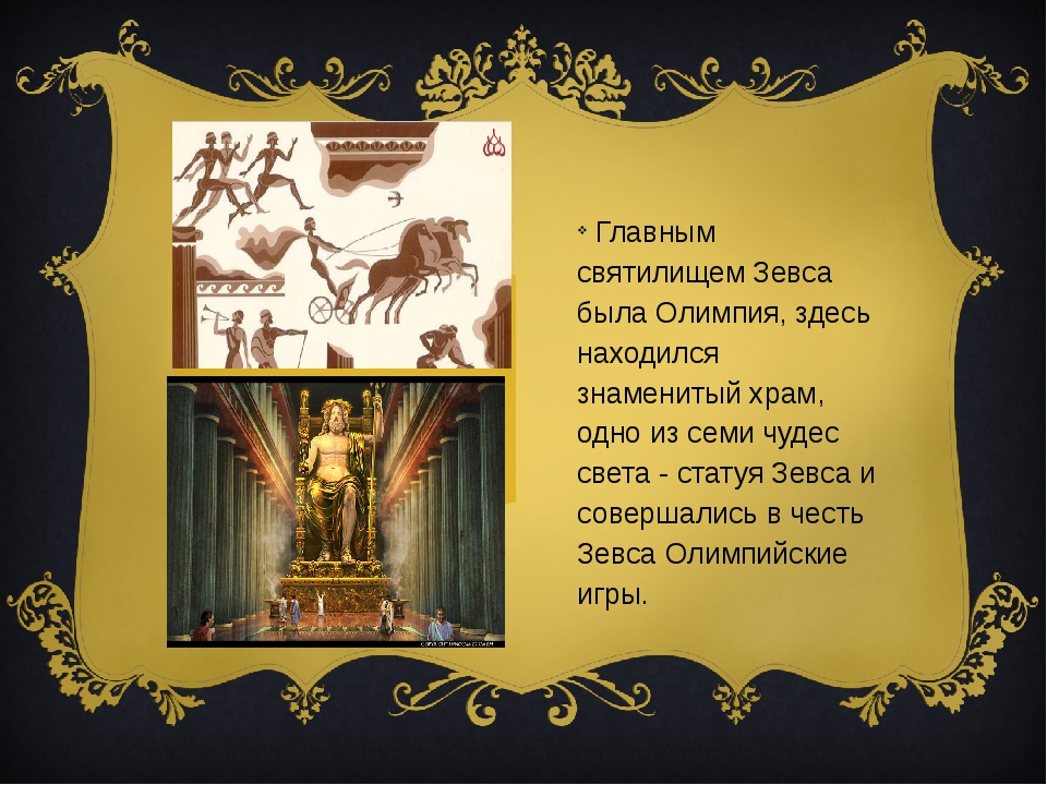 Главным святилищем Зевса была Олимпия, здесь находился знаменитый храм, одно...