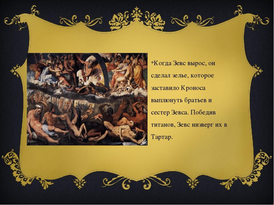 Когда Зевс вырос, он сделал зелье, которое заставило Кроноса выплюнуть брать...