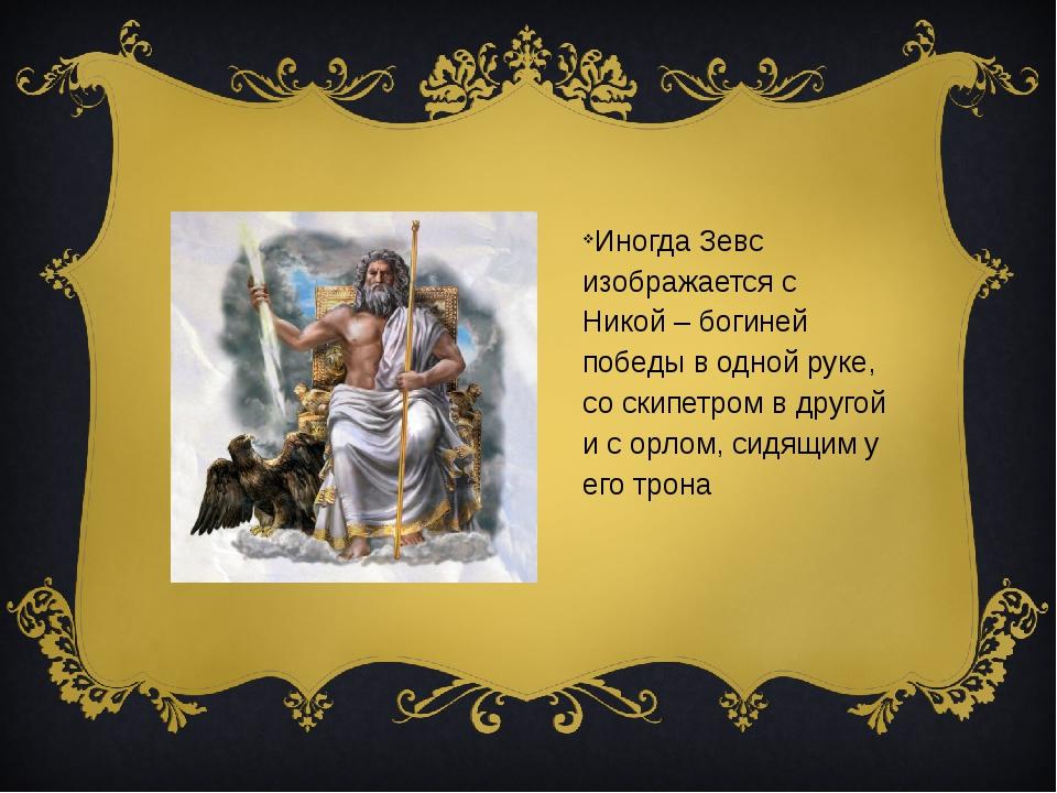 Иногда Зевс изображается с Никой – богиней победы в одной руке, со скипетром...