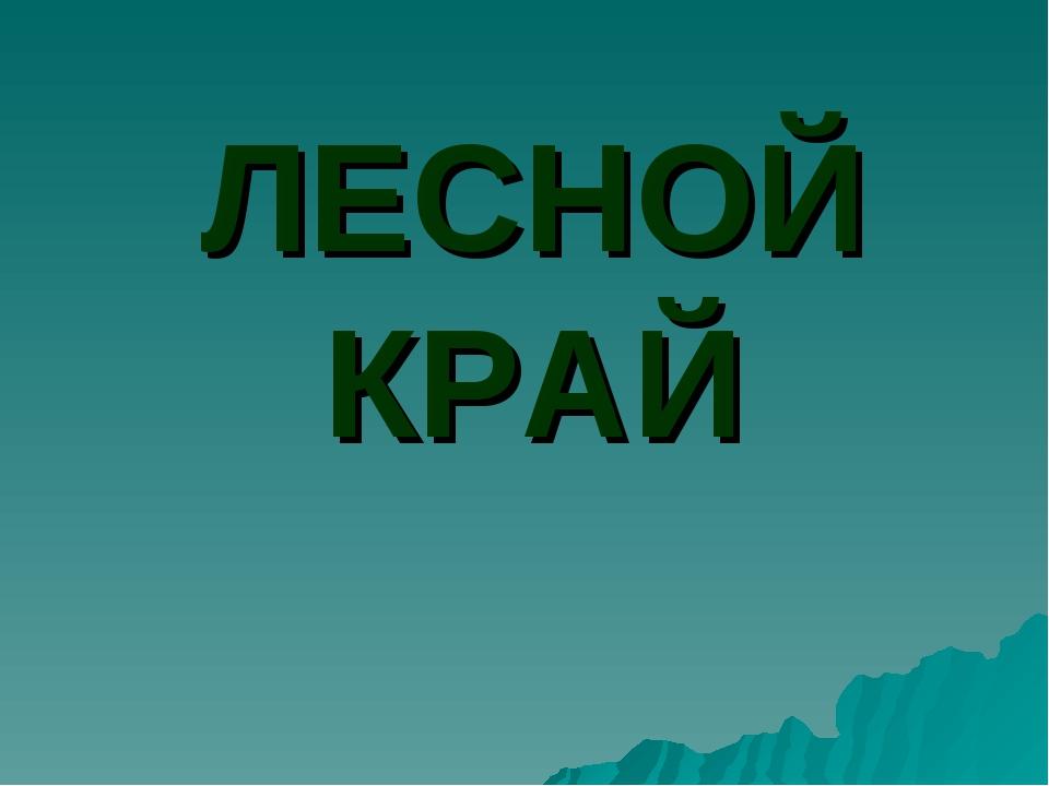 ЛЕСНОЙ КРАЙ