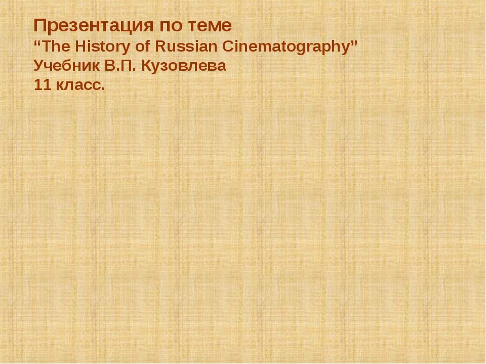 "Презентация по теме ""The History of Russian Cinematography"" Учебник В.П. Кузо..."