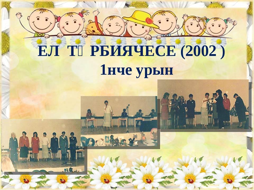 ЕЛ ТӘРБИЯЧЕСЕ (2002 ) 1нче урын