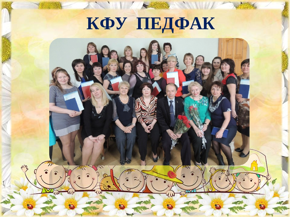КФУ ПЕДФАК