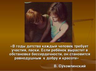 «В годы детства каждый человек требует участия, ласки. Если ребёнок вырастет
