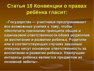 Статья 18 Конвенции о правах ребёнка гласит: «Государства — участники предпри
