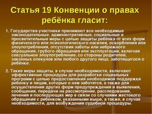 Статья 19 Конвенции о правах ребёнка гласит: 1. Государства-участники принима