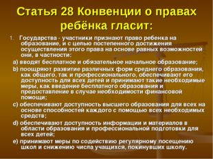 Статья 28 Конвенции о правах ребёнка гласит: 1. Государства - участники призн