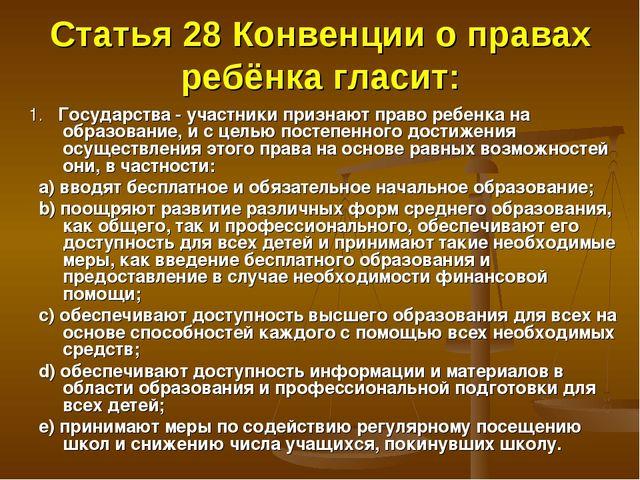 Статья 28 Конвенции о правах ребёнка гласит: 1. Государства - участники призн...