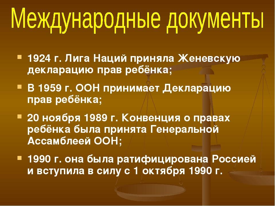 1924 г. Лига Наций приняла Женевскую декларацию прав ребёнка; В 1959 г. ООН п...