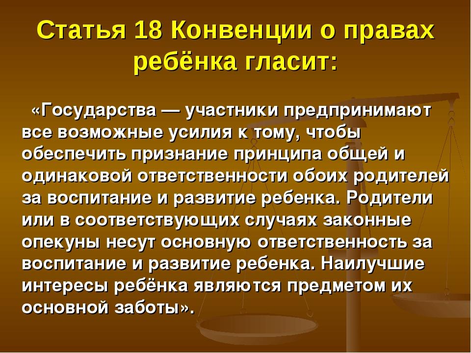 Статья 18 Конвенции о правах ребёнка гласит: «Государства — участники предпри...