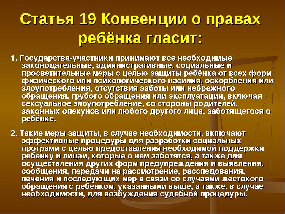 Статья 19 Конвенции о правах ребёнка гласит: 1. Государства-участники принима...