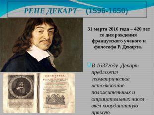 РЕНЕ ДЕКАРТ (1596-1650) 31 марта 2016 года – 420 лет со дня рождения францу