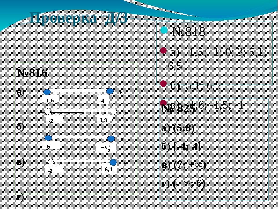 Проверка Д/З №818 а) -1,5; -1; 0; 3; 5,1; 6,5 б) 5,1; 6,5 в) -1,6; -1,5; -1 №...
