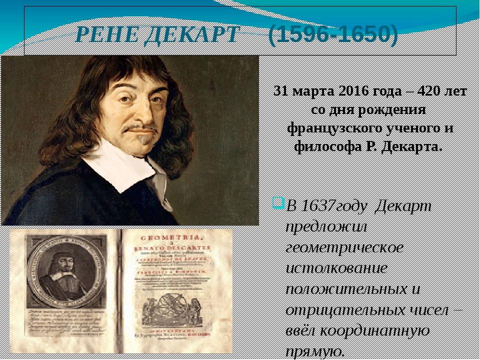 РЕНЕ ДЕКАРТ (1596-1650) 31 марта 2016 года – 420 лет со дня рождения францу...