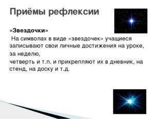 «Звездочки» На символах в виде «звездочек» учащиеся записывают свои личные до