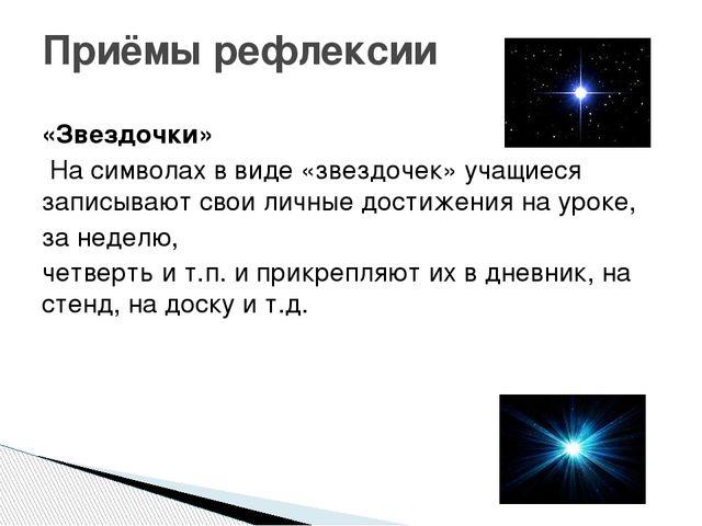 «Звездочки» На символах в виде «звездочек» учащиеся записывают свои личные до...