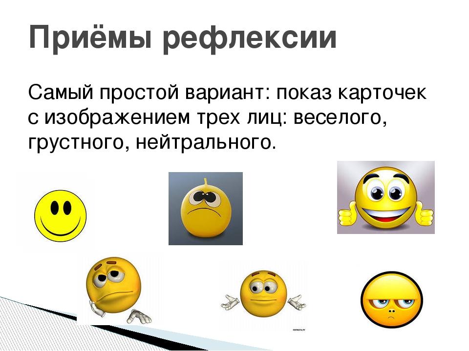 Самый простой вариант: показ карточек с изображением трех лиц: веселого, грус...