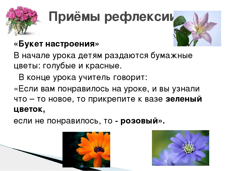 «Букет настроения» В начале урока детям раздаются бумажные цветы: голубые и к...