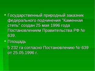 """Государственный природный заказник федерального подчинения """"Каменная степь"""" с"""