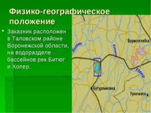 Физико-географическое положение Заказник расположен в Таловском районе Вороне