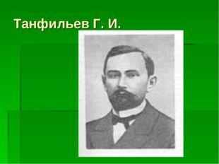Танфильев Г. И.