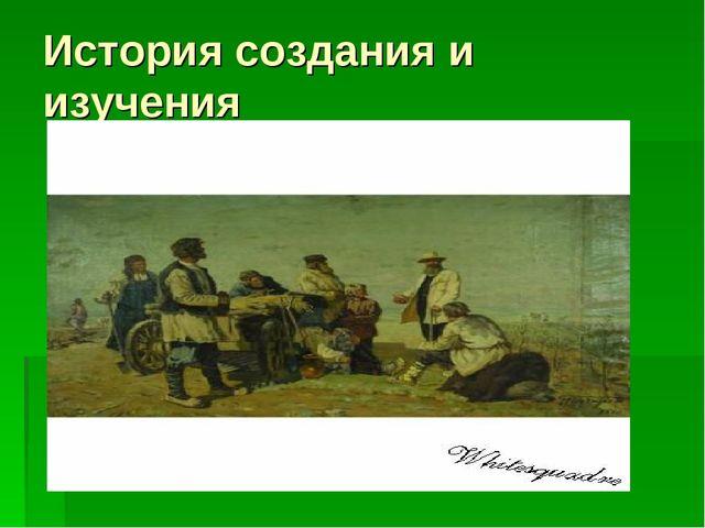 История создания и изучения