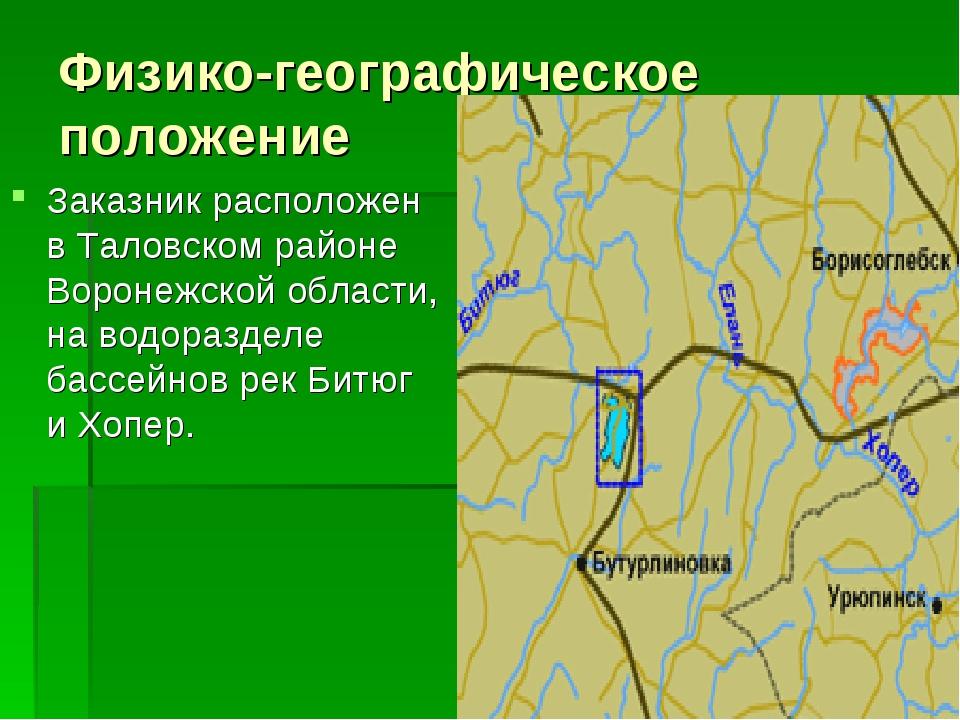 Физико-географическое положение Заказник расположен в Таловском районе Вороне...